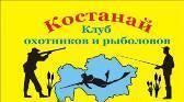"""Клуб """"Охотник.kz"""